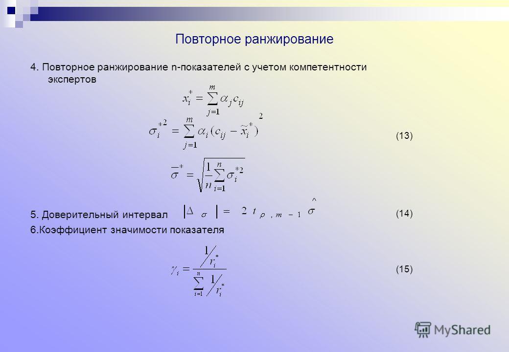 Повторное ранжирование 4. Повторное ранжирование n-показателей с учетом компетентности экспертов 5. Доверительный интервал 6.Коэффициент значимости показателя (13) (14) (15)