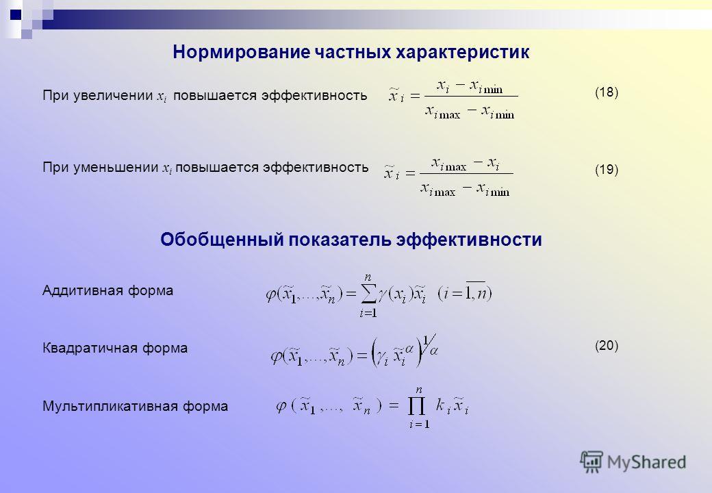 Нормирование частных характеристик При увеличении x i повышается эффективность При уменьшении x i повышается эффективность Обобщенный показатель эффективности Аддитивная форма Квадратичная форма Мультипликативная форма (19) (20) (18)