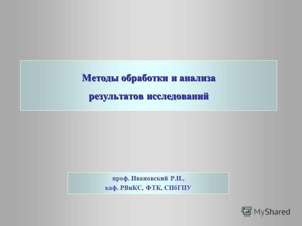 Методы обработки и анализа результатов исследований проф. Ивановский Р.И., каф. РВиКС, ФТК, СПбГПУ