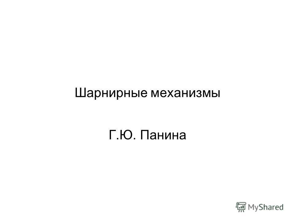 Шарнирные механизмы Г.Ю. Панина