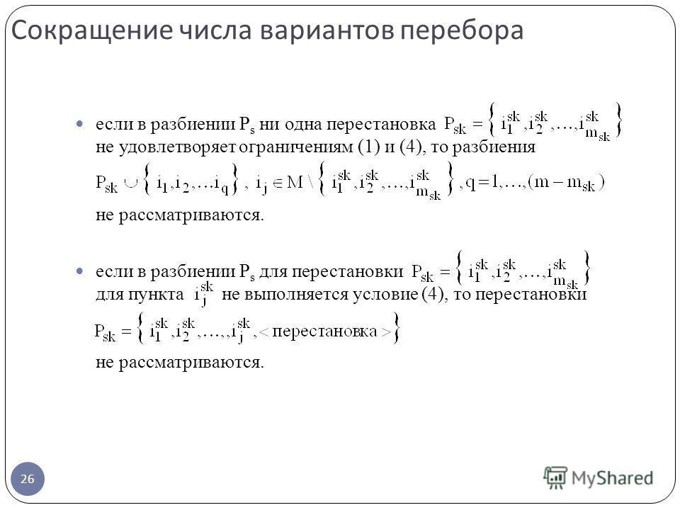 26 если в разбиении P s ни одна перестановка не удовлетворяет ограничениям (1) и (4), то разбиения не рассматриваются. если в разбиении P s для перестановки для пункта не выполняется условие (4), то перестановки не рассматриваются. Сокращение числа в