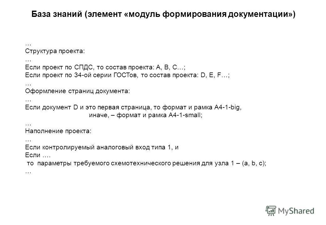 База знаний (элемент «модуль формирования документации») … Структура проекта: … Если проект по СПДС, то состав проекта: A, B, C…; Если проект по 34-ой серии ГОСТов, то состав проекта: D, E, F…; … Оформление страниц документа: … Если документ D и это