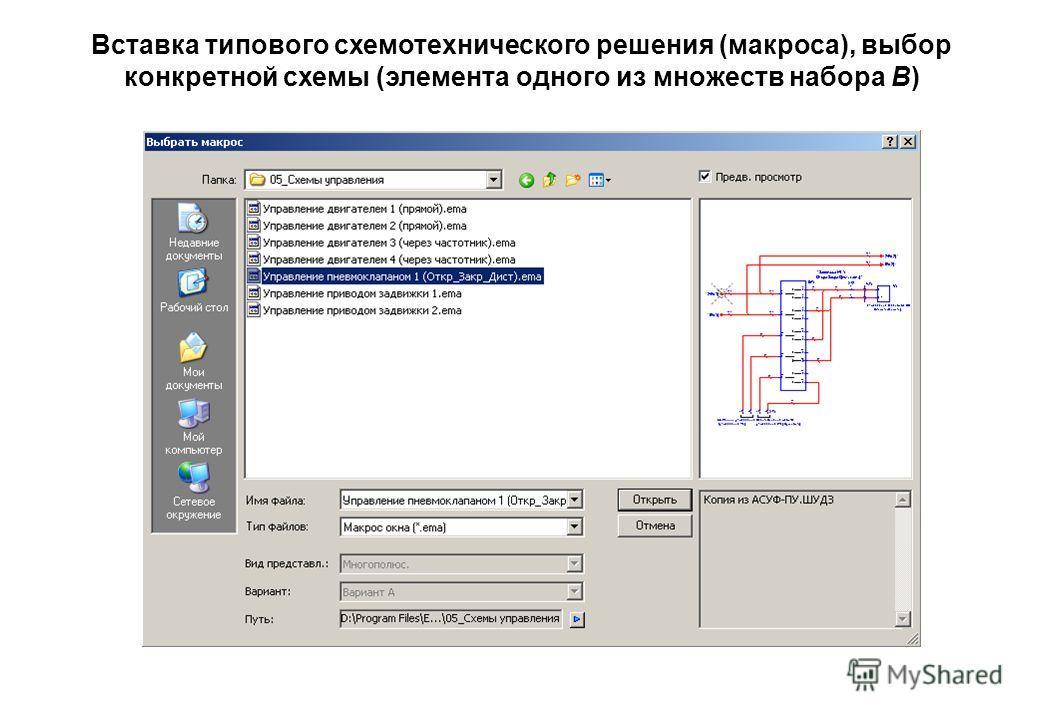 Вставка типового схемотехнического решения (макроса), выбор конкретной схемы (элемента одного из множеств набора B)