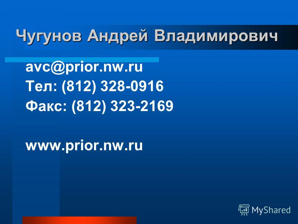 Чугунов Андрей Владимирович avc@prior.nw.ru Тел: (812) 328-0916 Факс: (812) 323-2169 www.prior.nw.ru