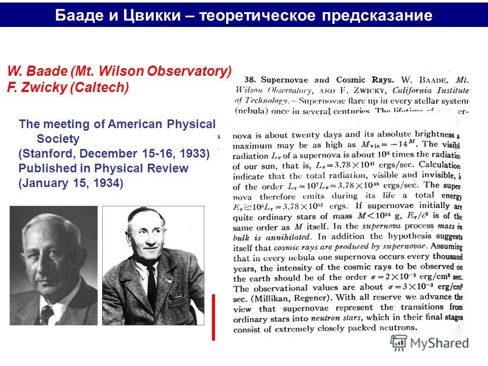 Бааде и Цвикки – теоретическое предсказание W. Baade (Mt. Wilson Observatory) F. Zwicky (Caltech) The meeting of American Physical Society (Stanford, December 15-16, 1933) Published in Physical Review (January 15, 1934)