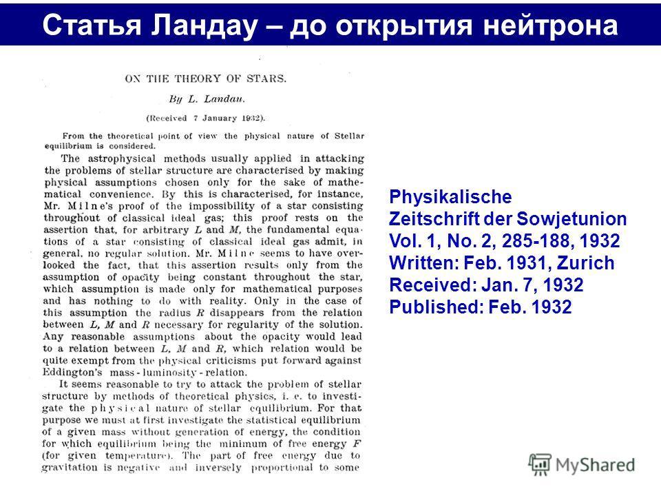 Physikalische Zeitschrift der Sowjetunion Vol. 1, No. 2, 285-188, 1932 Written: Feb. 1931, Zurich Received: Jan. 7, 1932 Published: Feb. 1932 Статья Ландау – до открытия нейтрона
