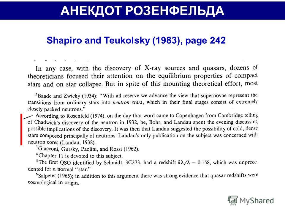 Shapiro and Teukolsky (1983), page 242 АНЕКДОТ РОЗЕНФЕЛЬДА
