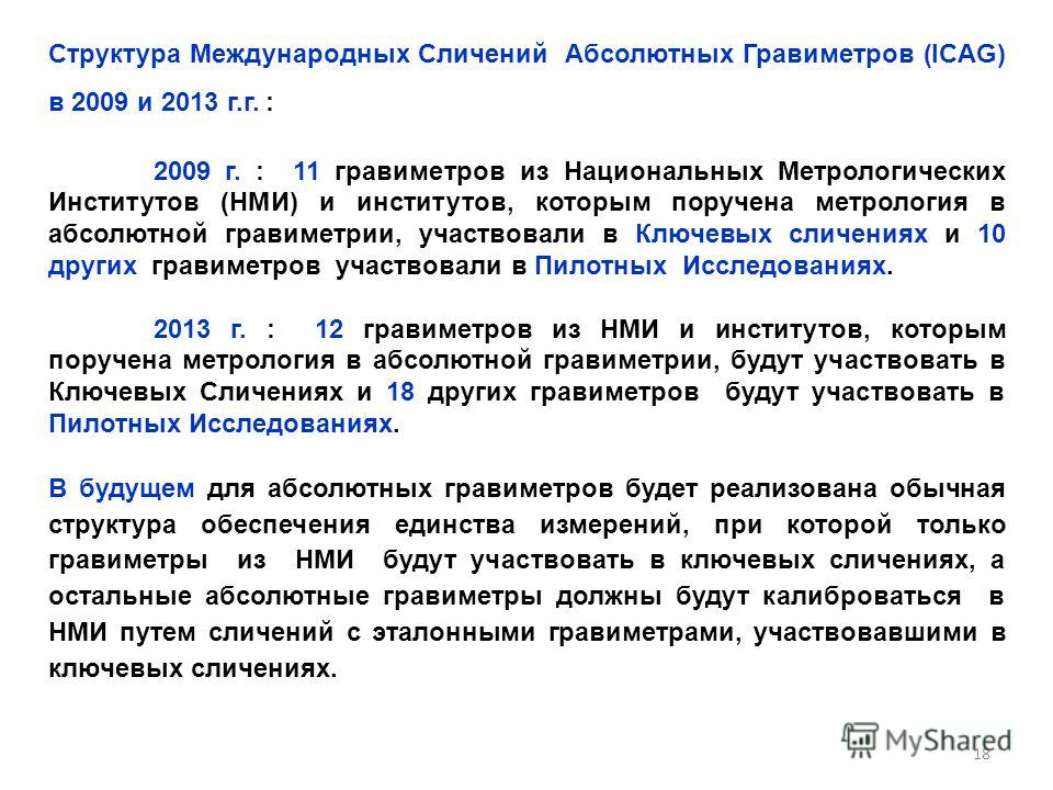 Структура Международных Сличений Абсолютных Гравиметров (ICAG) в 2009 и 2013 г.г. : 2009 г. : 11 гравиметров из Национальных Метрологических Институтов (НМИ) и институтов, которым поручена метрология в абсолютной гравиметрии, участвовали в Ключевых с