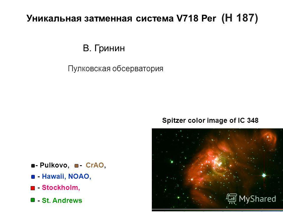 Уникальная затменная система V718 Per (H 187) В. Гринин Пулковская обсерватория - CrAO, - Stockholm, - St. Andrews - Hawaii, NOAO, - Pulkovo, Spitzer color image of IC 348