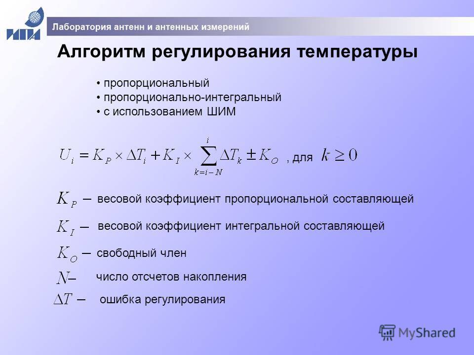 Алгоритм регулирования температуры пропорциональный пропорционально-интегральный с использованием ШИМ, для весовой коэффициент пропорциональной составляющей весовой коэффициент интегральной составляющей свободный член число отсчетов накопления ошибка
