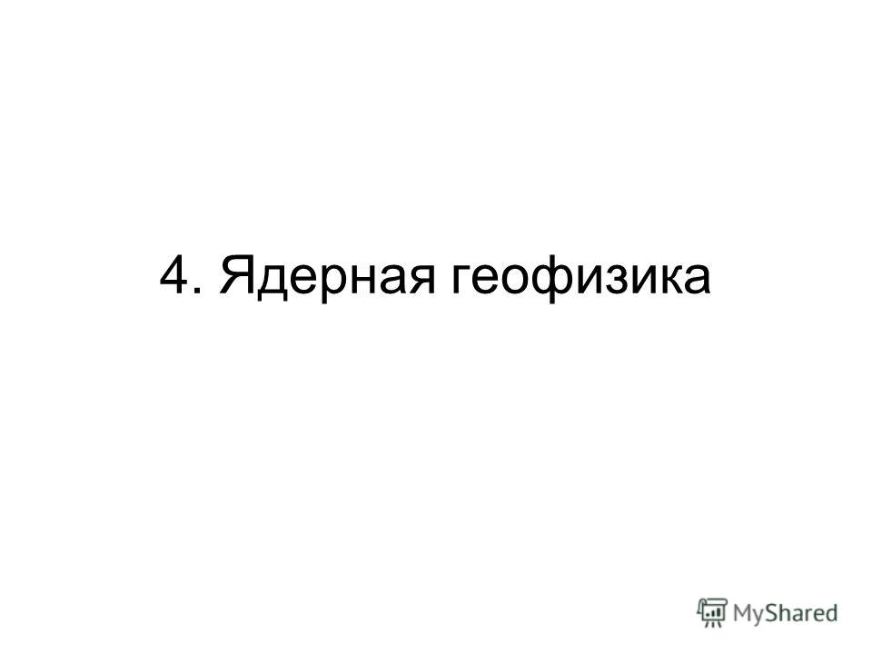 4. Ядерная геофизика
