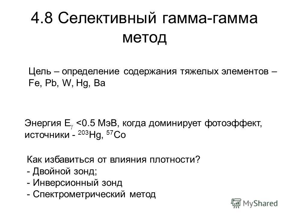 4.8 Селективный гамма-гамма метод Энергия E