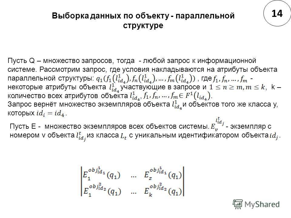 14 Пусть Q – множество запросов, тогда - любой запрос к информационной системе. Рассмотрим запрос, где условия накладываются на атрибуты объекта параллельной структуры:, где - некоторые атрибуты объекта участвующие в запросе и, k – количество всех ат