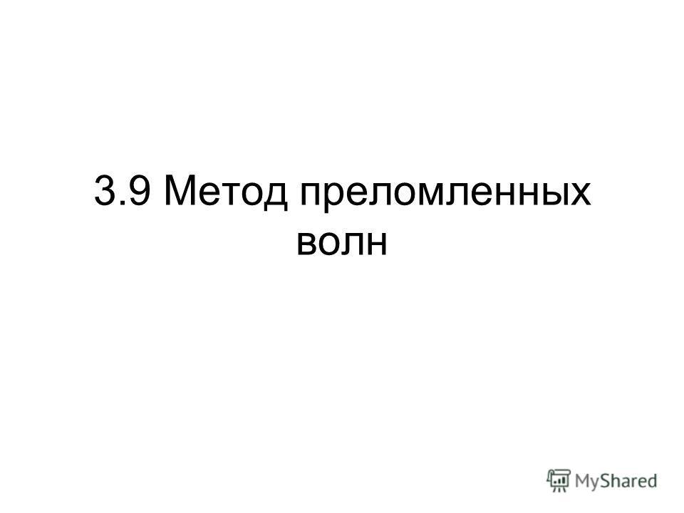 3.9 Метод преломленных волн