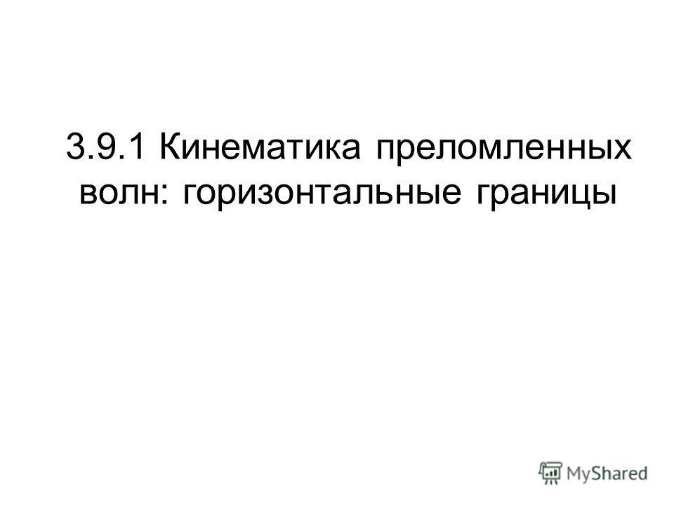 3.9.1 Кинематика преломленных волн: горизонтальные границы