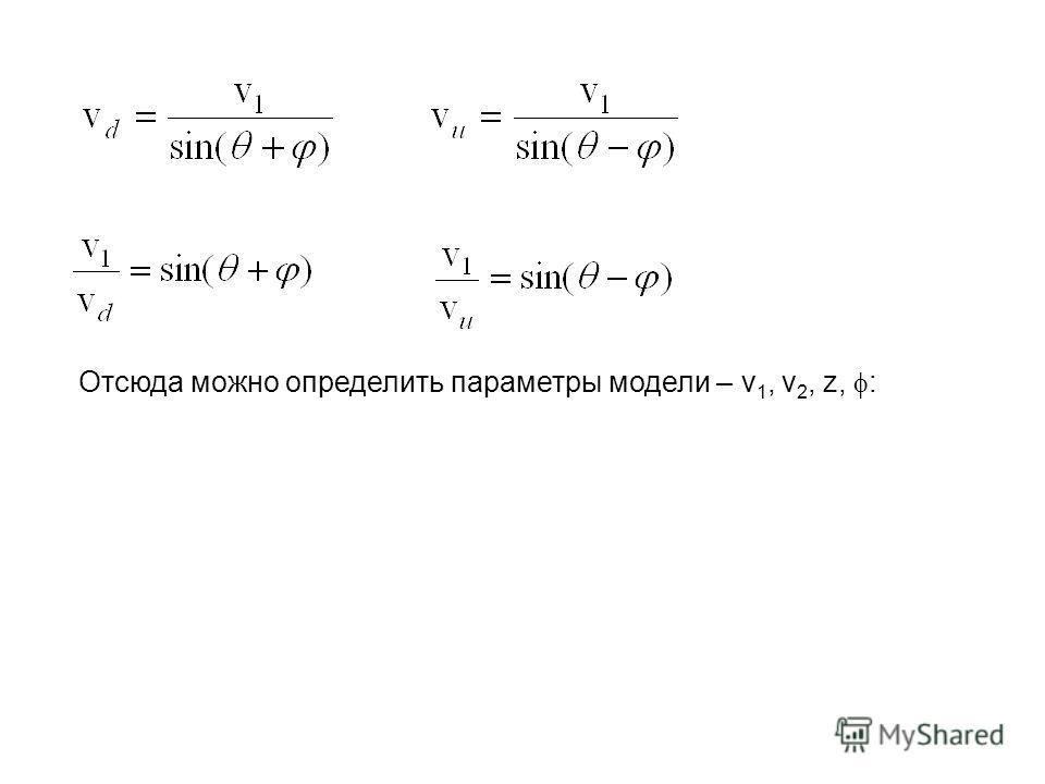 Отсюда можно определить параметры модели – v 1, v 2, z, :