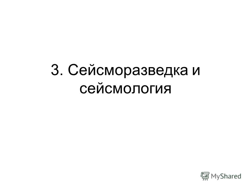 3. Сейсморазведка и сейсмология