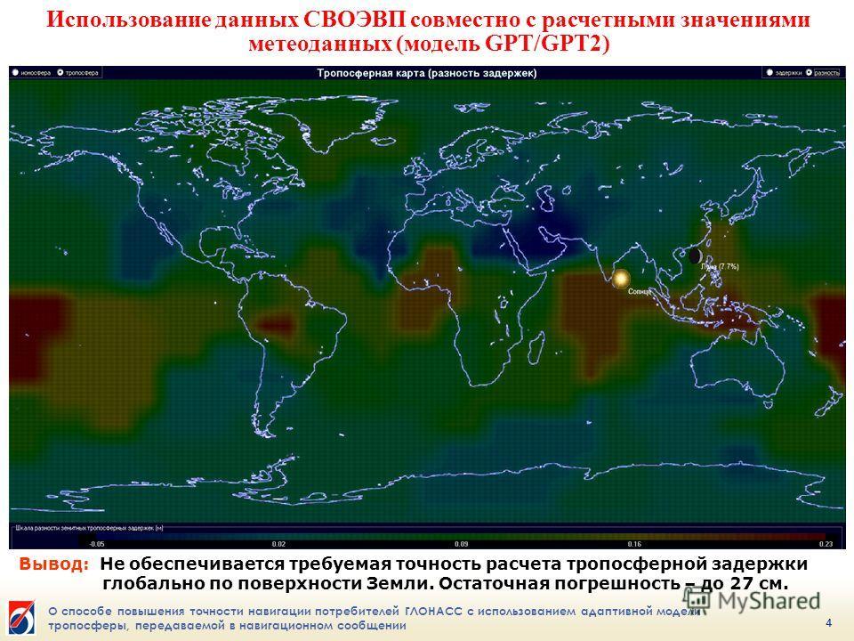 О способе повышения точности навигации потребителей ГЛОНАСС с использованием адаптивной модели тропосферы, передаваемой в навигационном сообщении Использование данных СВОЭВП совместно с расчетными значениями метеоданных (модель GPT/GPT2) Вывод: Не об