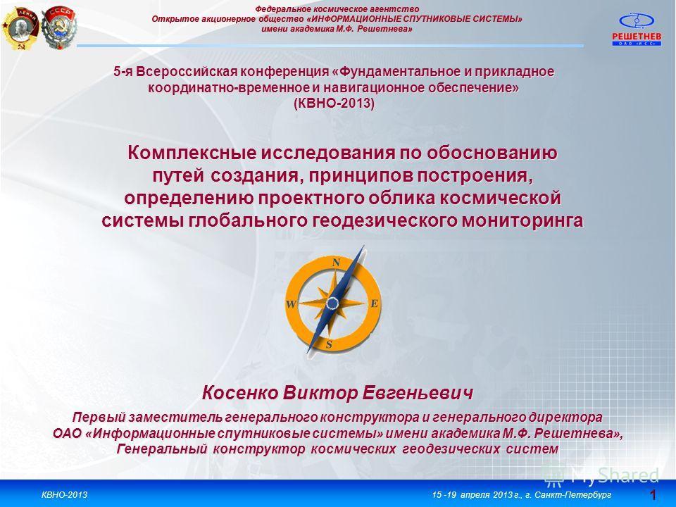 1 1 КВНО-201315 -19 апреля 2013 г., г. Санкт-Петербург Комплексные исследования по обоснованию путей создания, принципов построения, определению проектного облика космической системы глобального геодезического мониторинга Комплексные исследования по