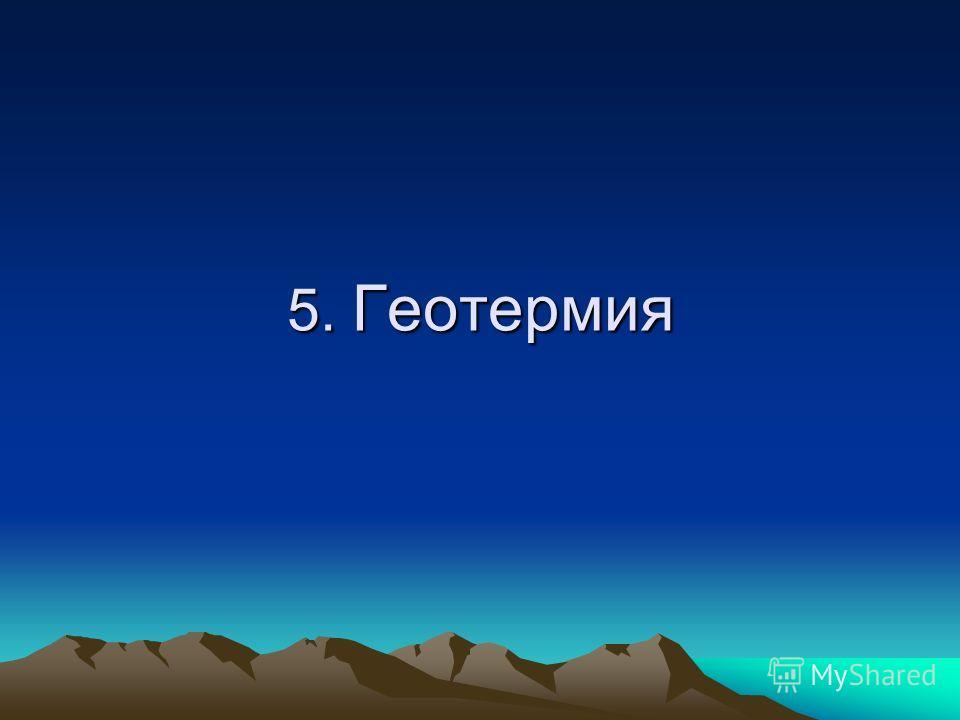 5. Геотермия