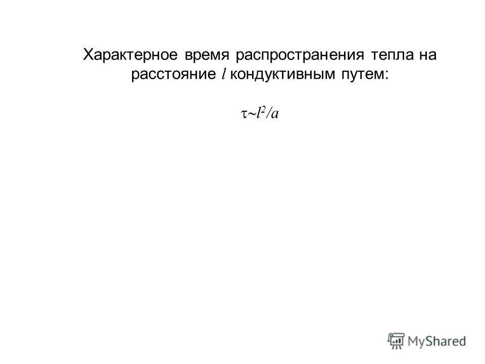 Характерное время распространения тепла на расстояние l кондуктивным путем: l 2 /a