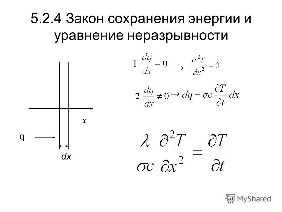 5.2.4 Закон сохранения энергии и уравнение неразрывности x q dхdх