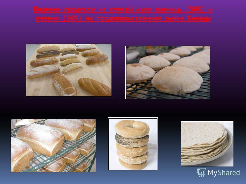 Пищевые продукты из смесей муки пшеницы (50%) и ячменя (50%) на продовольственном рынке Канады