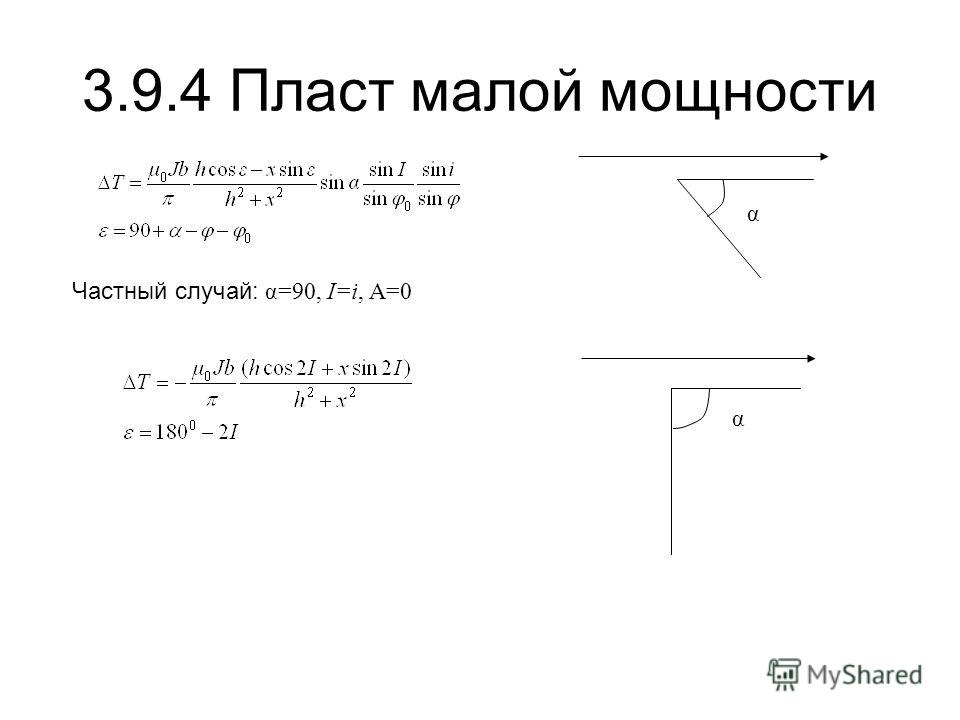 3.9.4 Пласт малой мощности α Частный случай: α=90, I=i, A=0 α