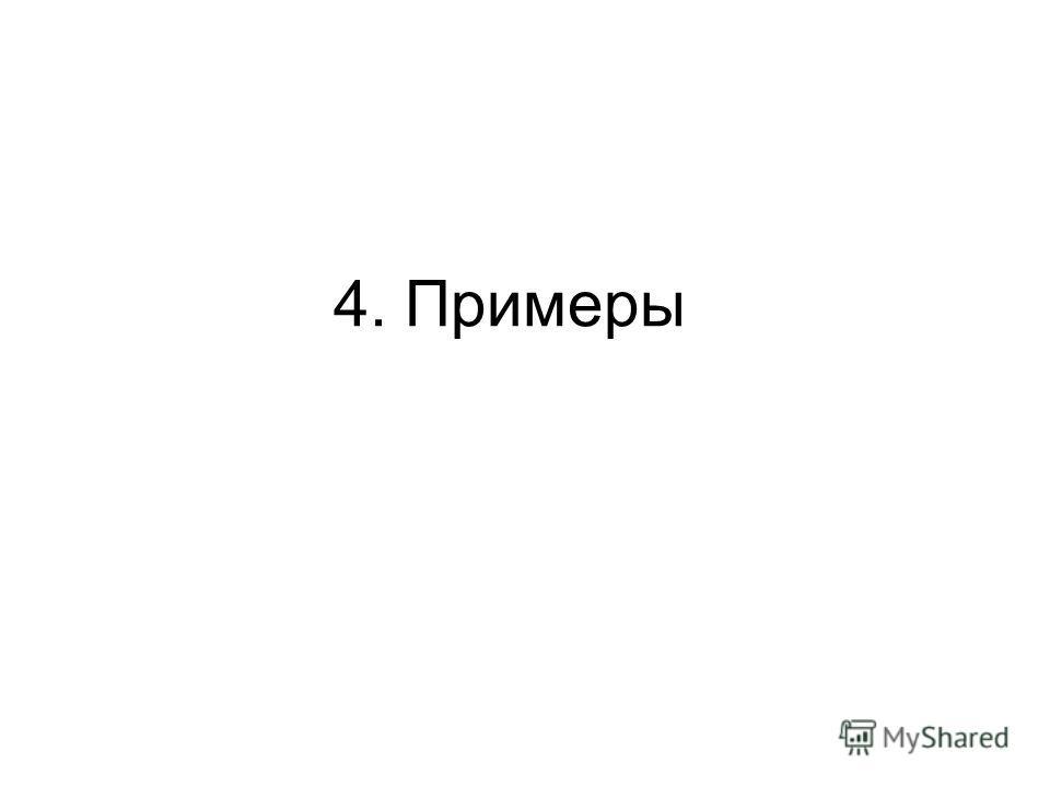 4. Примеры