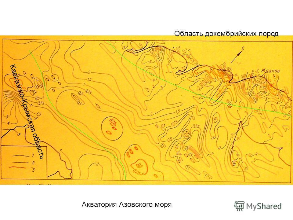 Акватория Азовского моря Область докембрийских пород Кавказско-Крымская область