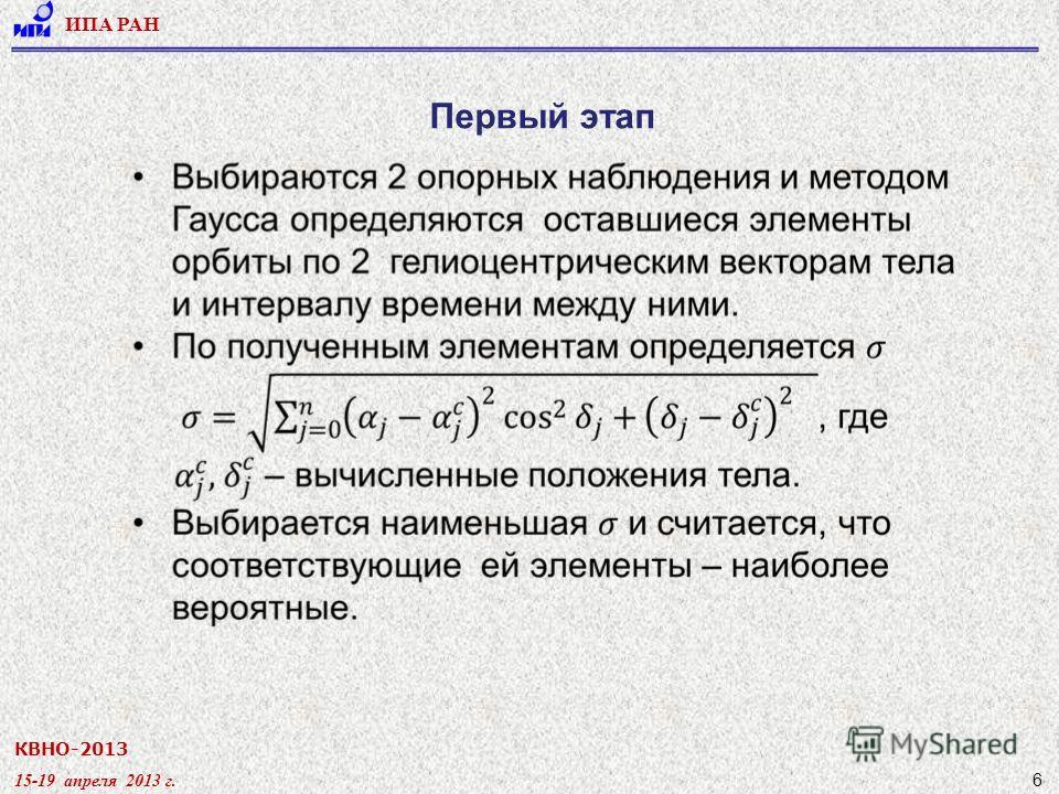 КВНО-2013 15-19 апреля 2013 г. ИПА РАН 6 Первый этап