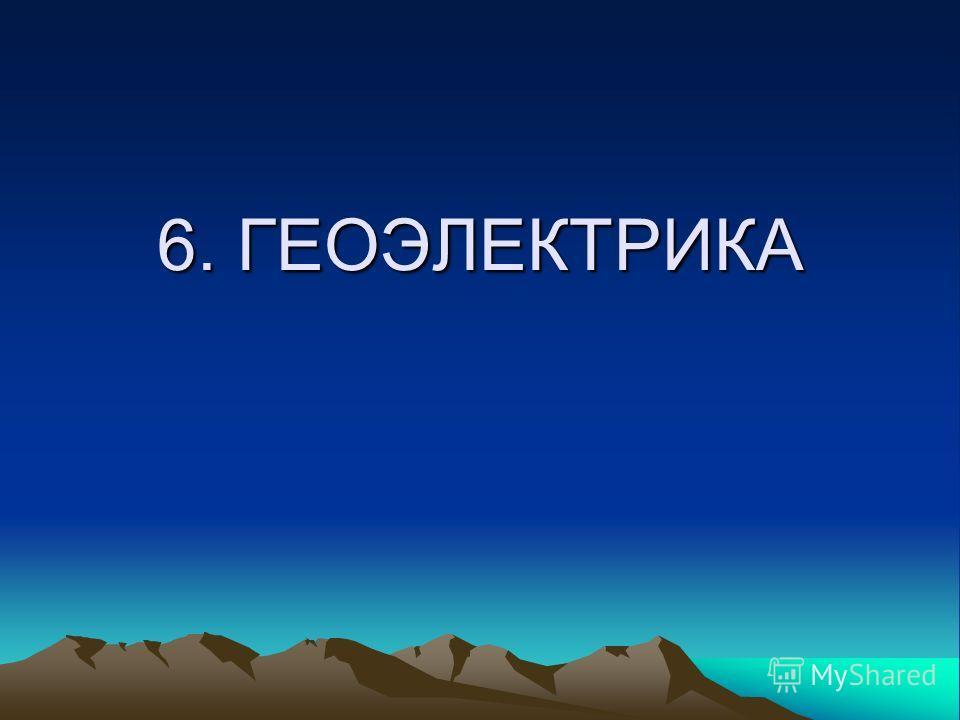 6. ГЕОЭЛЕКТРИКА