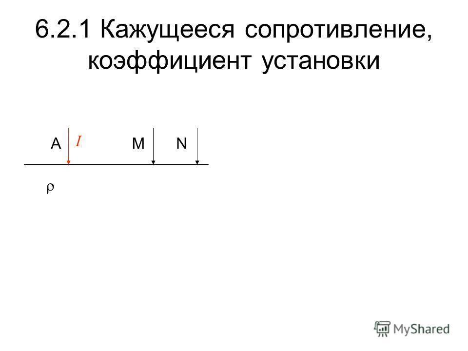 6.2.1 Кажущееся сопротивление, коэффициент установки A I M N