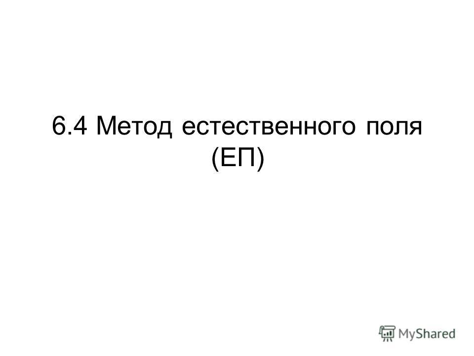 6.4 Метод естественного поля (ЕП)