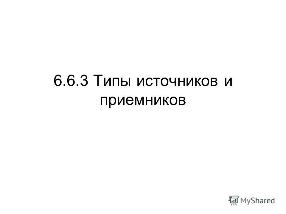 6.6.3 Типы источников и приемников