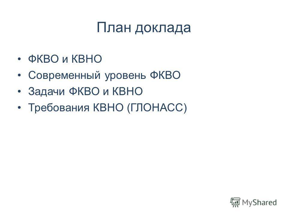План доклада ФКВО и КВНО Современный уровень ФКВО Задачи ФКВО и КВНО Требования КВНО (ГЛОНАСС)