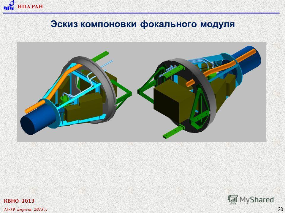 КВНО-2013 15-19 апреля 2013 г. ИПА РАН 28 Эскиз компоновки фокального модуля