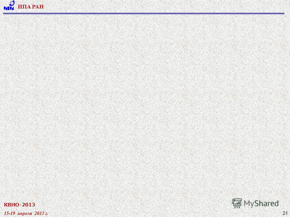 КВНО-2013 15-19 апреля 2013 г. ИПА РАН 21