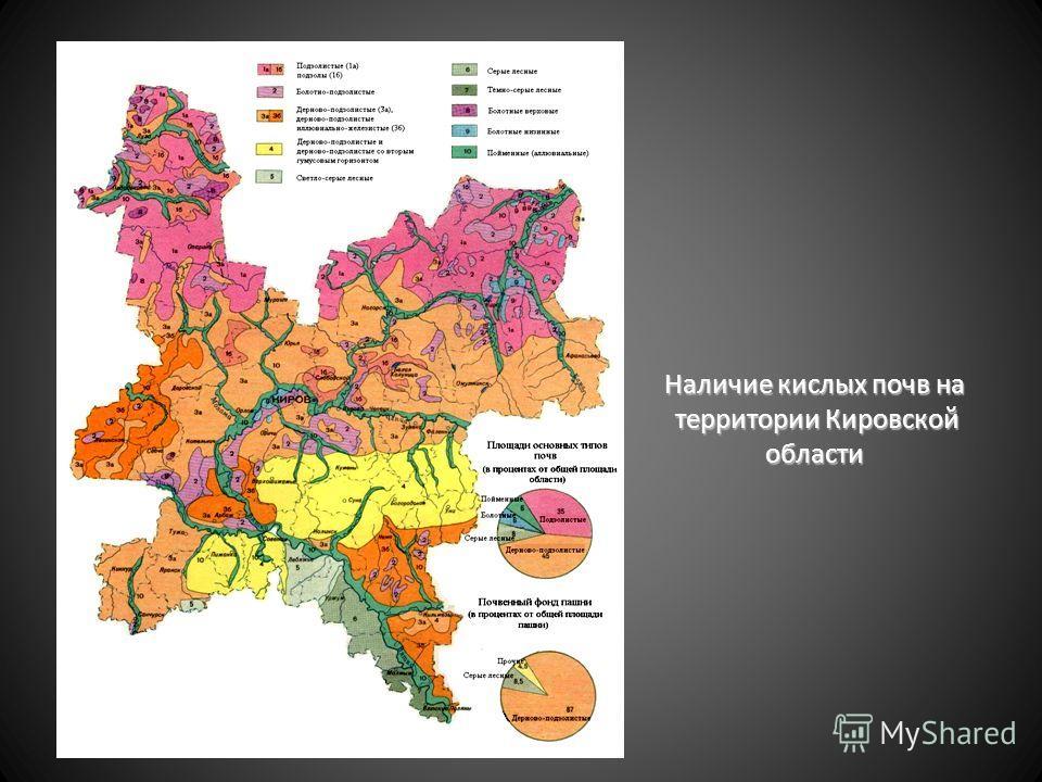 Наличие кислых почв на территории Кировской области Наличие кислых почв на территории Кировской области