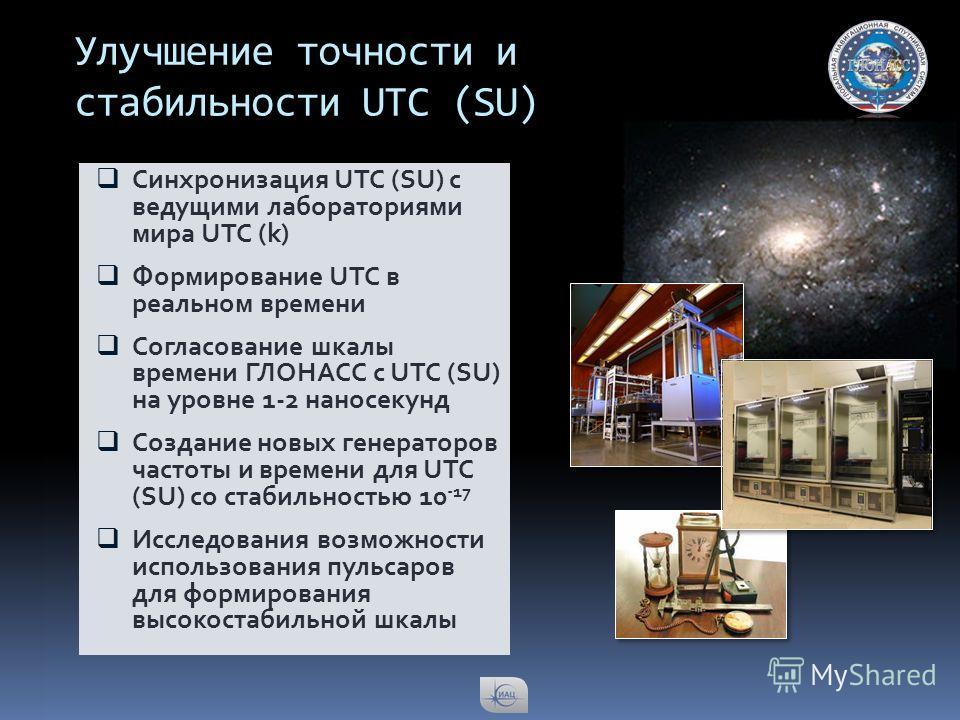 Улучшение точности и стабильности UTC (SU) Синхронизация UTC (SU) с ведущими лабораториями мира UTC (k) Формирование UTC в реальном времени Согласование шкалы времени ГЛОНАСС с UTC (SU) на уровне 1-2 наносекунд Создание новых генераторов частоты и вр