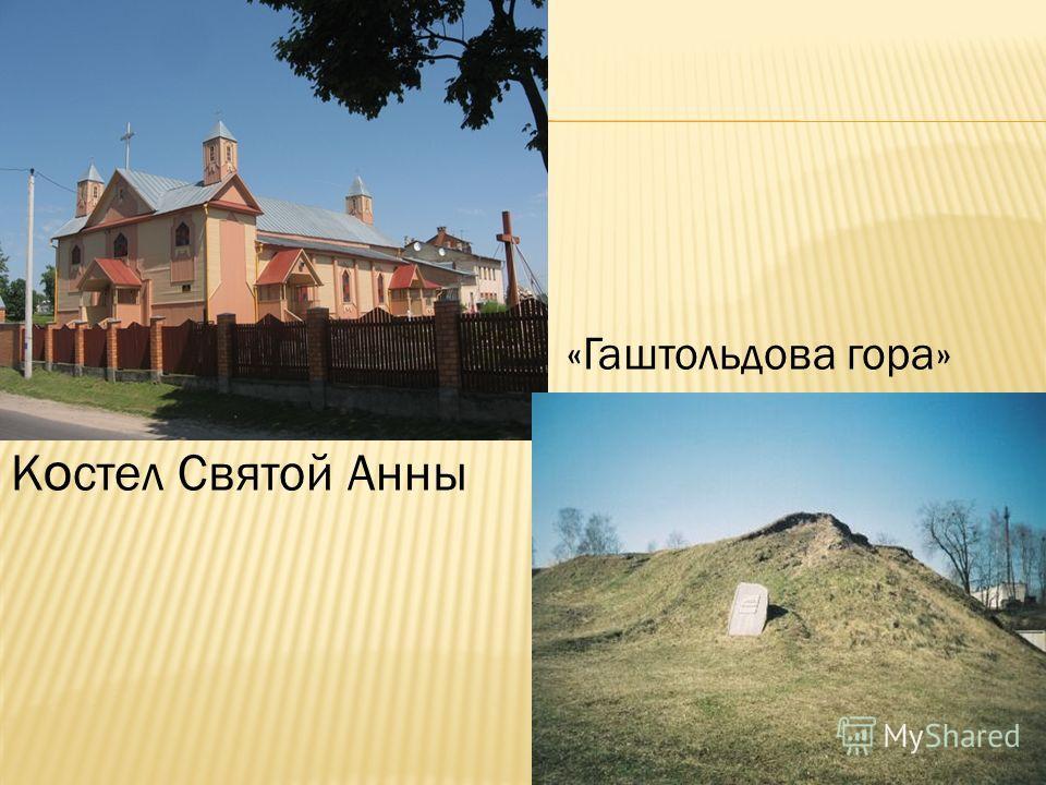 К о стел Святой Анны «Гаштольдова гора»