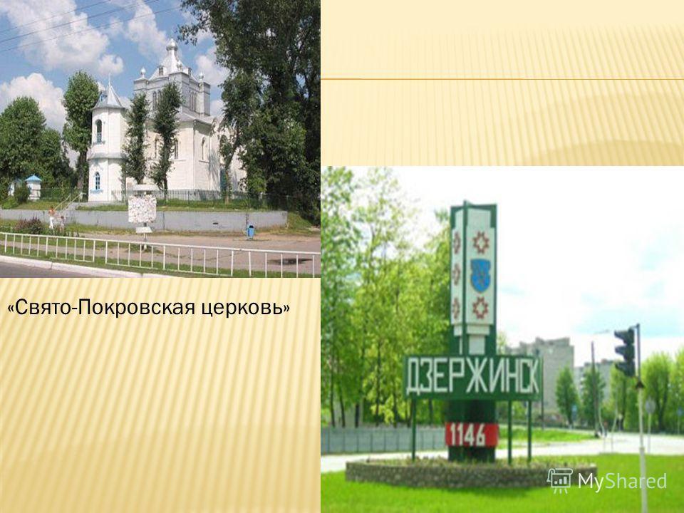 «Свято-Покровская церковь»