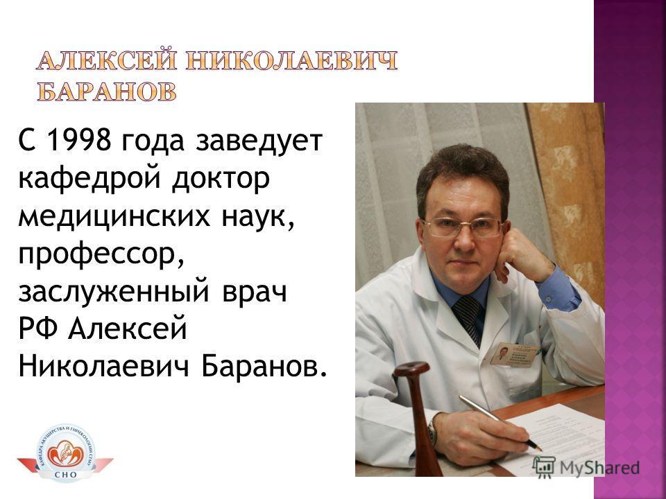 С 1998 года заведует кафедрой доктор медицинских наук, профессор, заслуженный врач РФ Алексей Николаевич Баранов.