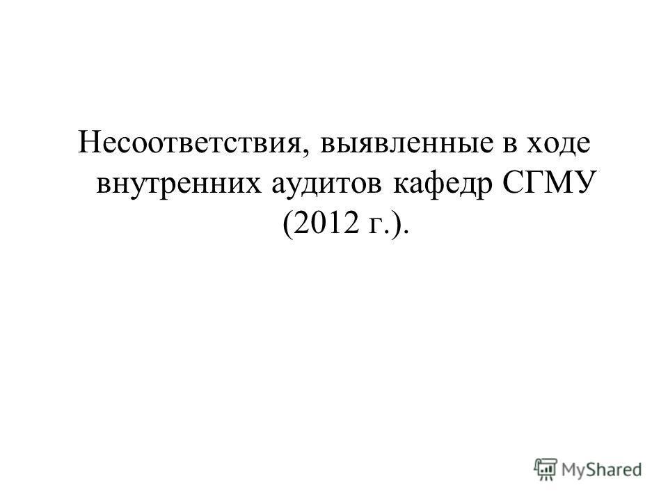Несоответствия, выявленные в ходе внутренних аудитов кафедр СГМУ (2012 г.).