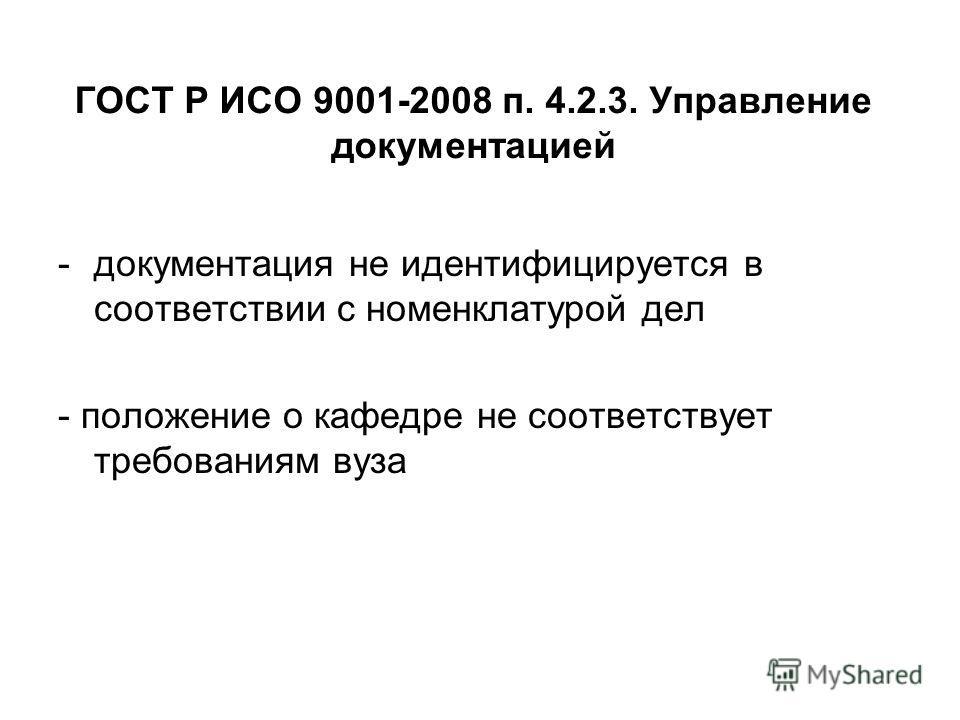 -документация не идентифицируется в соответствии с номенклатурой дел - положение о кафедре не соответствует требованиям вуза ГОСТ Р ИСО 9001-2008 п. 4.2.3. Управление документацией