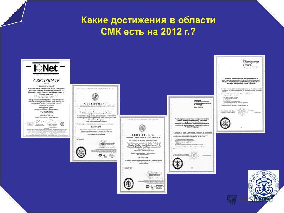 Какие достижения в области СМК есть на 2012 г.?
