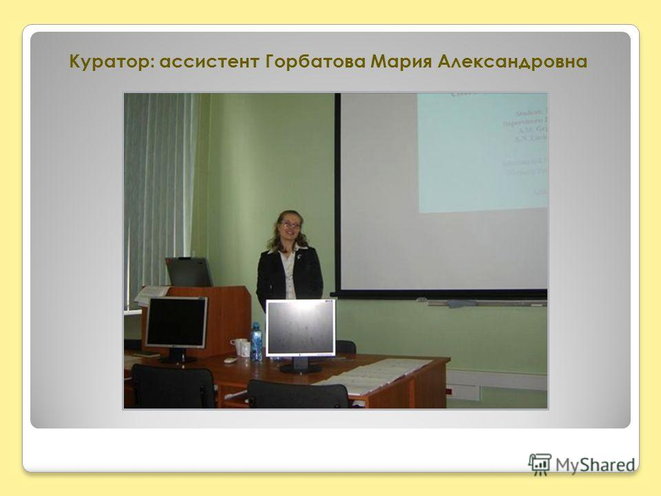 Куратор: ассистент Горбатова Мария Александровна