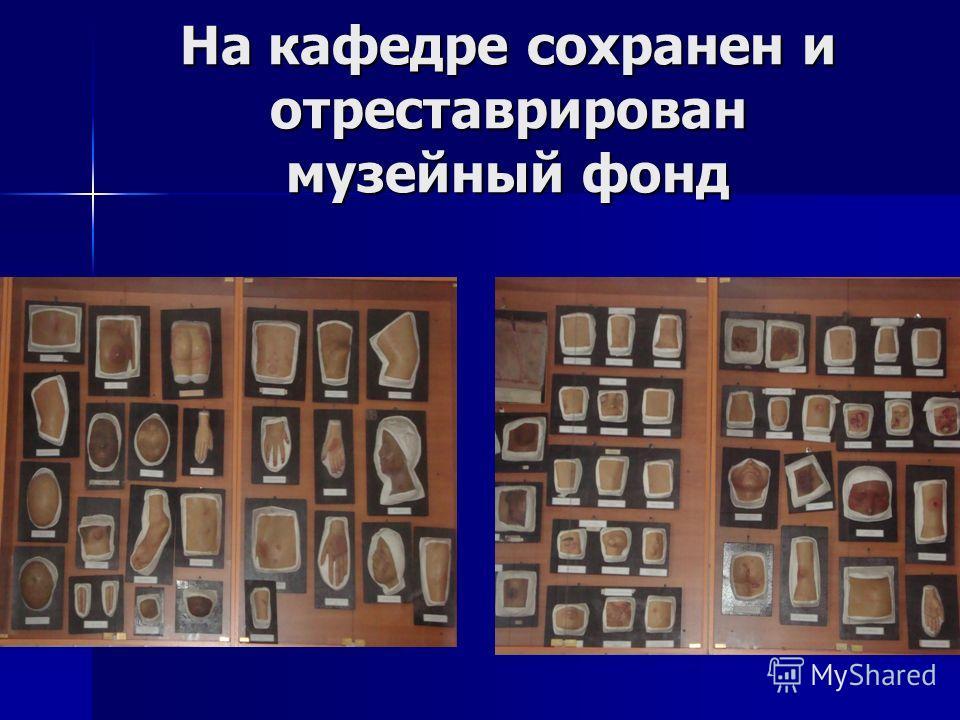 На кафедре сохранен и отреставрирован музейный фонд