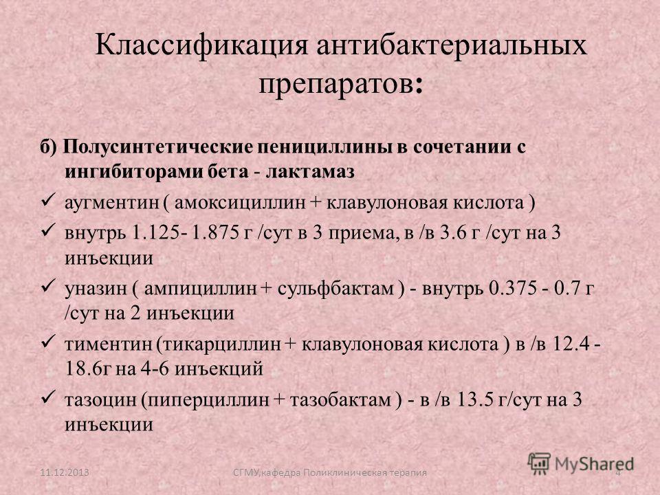 б) Полусинтетические пенициллины в сочетании с ингибиторами бета - лактамаз аугментин ( амоксициллин + клавулоновая кислота ) внутрь 1.125- 1.875 г /сут в 3 приема, в /в 3.6 г /сут на 3 инъекции уназин ( ампициллин + сульфбактам ) - внутрь 0.375 - 0.