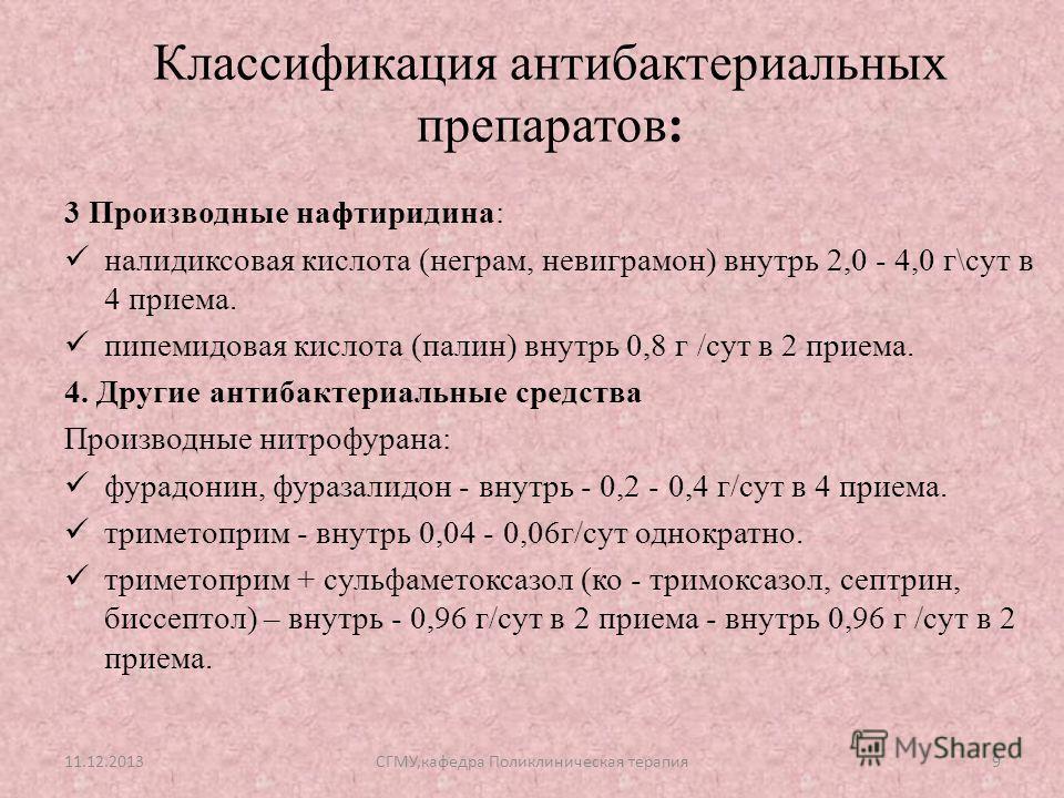 3 Производные нафтиридина: налидиксовая кислота (неграм, невиграмон) внутрь 2,0 - 4,0 г\сут в 4 приема. пипемидовая кислота (палин) внутрь 0,8 г /сут в 2 приема. 4. Другие антибактериальные средства Производные нитрофурана: фурадонин, фуразалидон - в